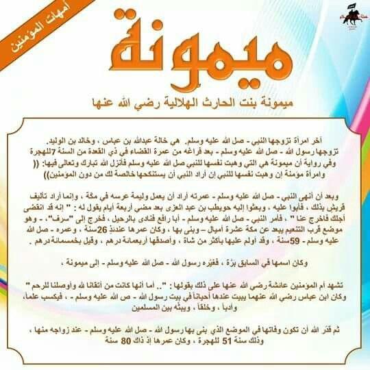 ميمونة بنت الحارث Islamic Phrases Islam Beliefs Learn Islam