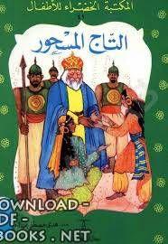 قراءة و تحميل كتاب التاج المسحور Pdf Learn Arabic Language Books Free Books