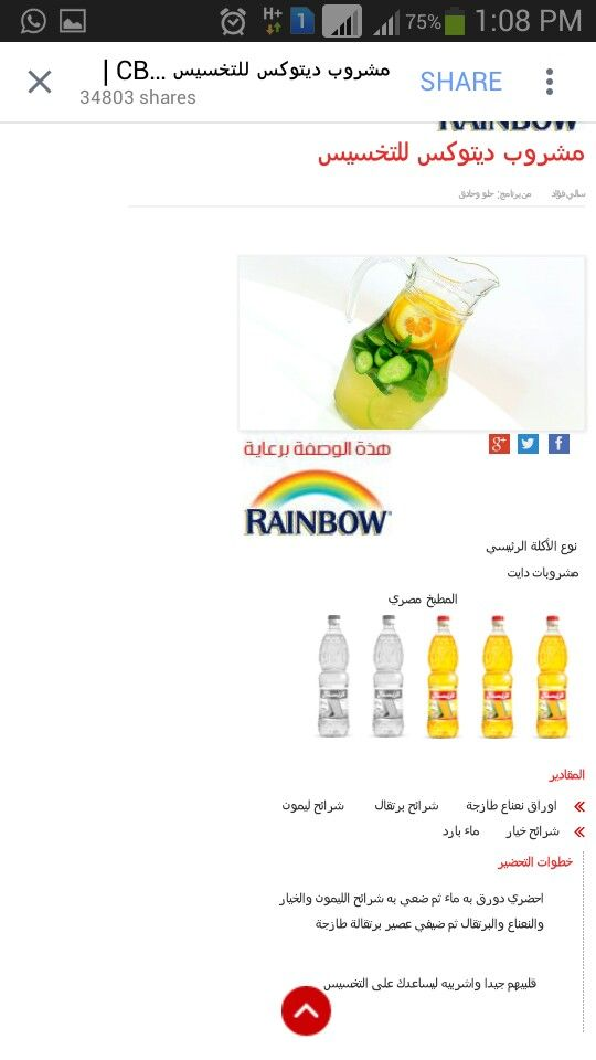 Pin By Tahani Elbasheer On رجيم Toothpaste Personal Care Rainbow