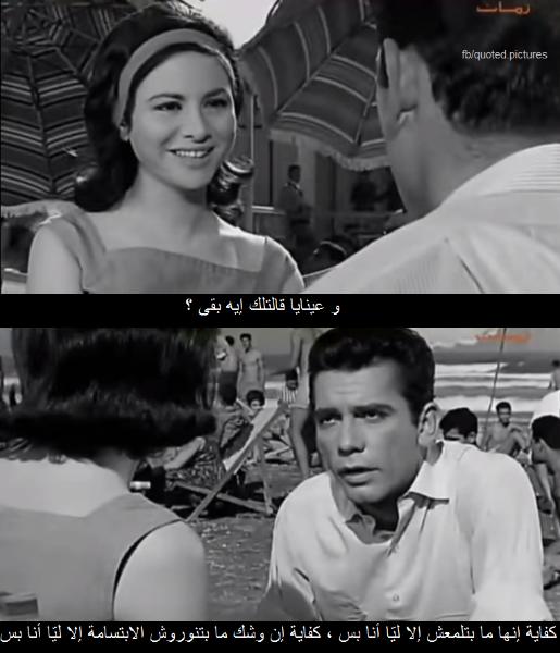محيط بالصور أجمل مقولات فاتن حمامة فى أفلامها Egyptian Movies Egypt Movie Funny Arabic Quotes