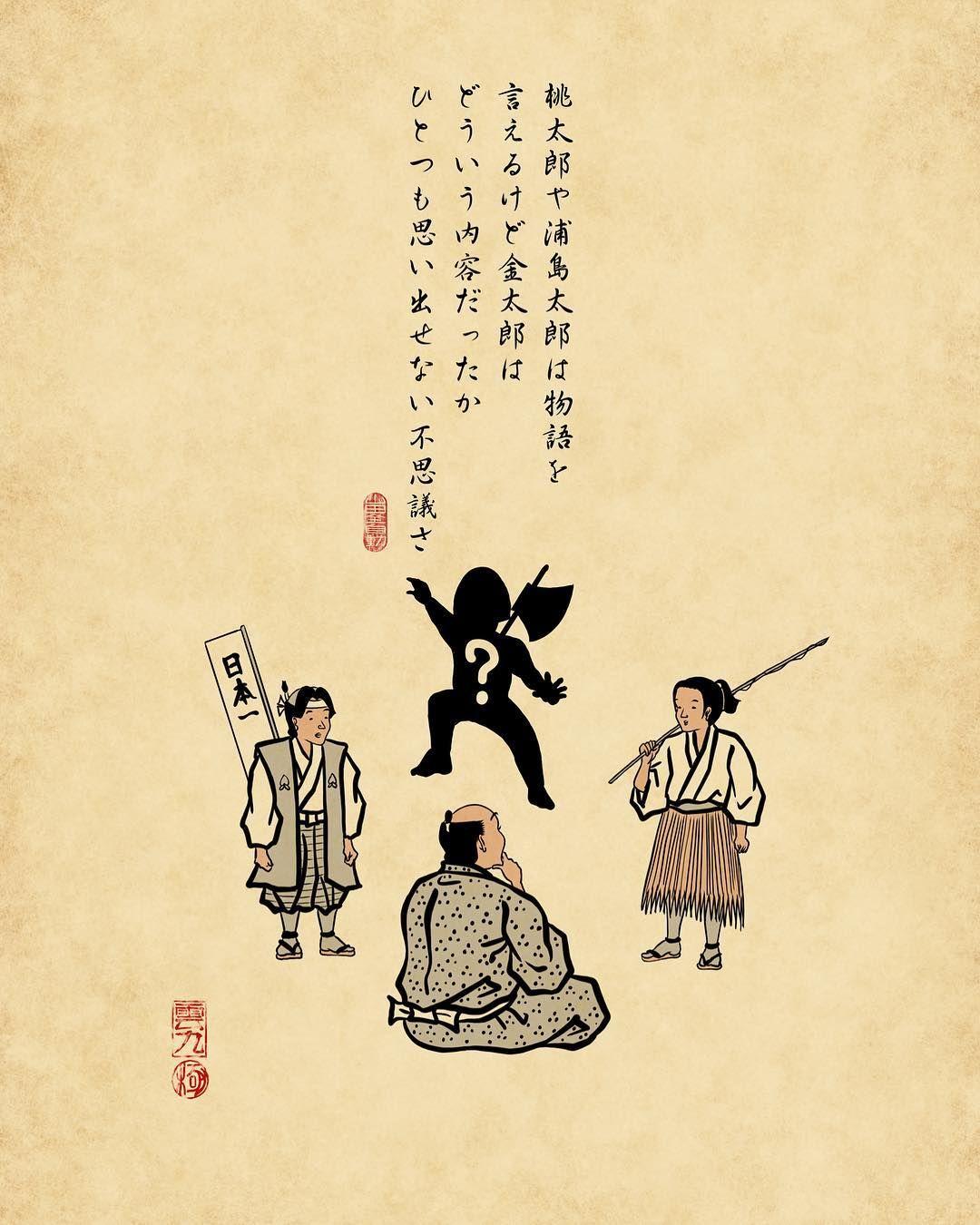まさかり、熊、相撲のキーワードしか思い出せないでござる ・ #俳句