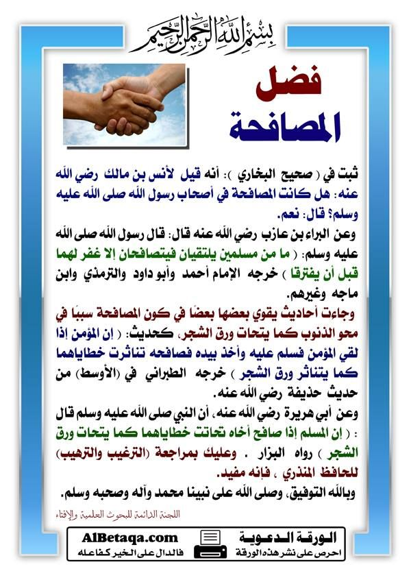 Desertrose فضل المصافحة Islamic Information Islamic Quotes Quotes