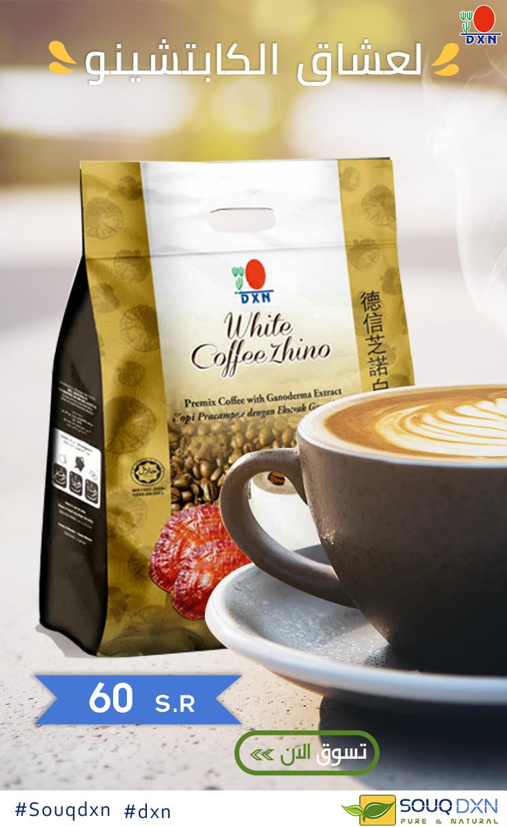 قهوة دي إكس إن البيضاء زينو Organic Recipes White Coffee Coffee