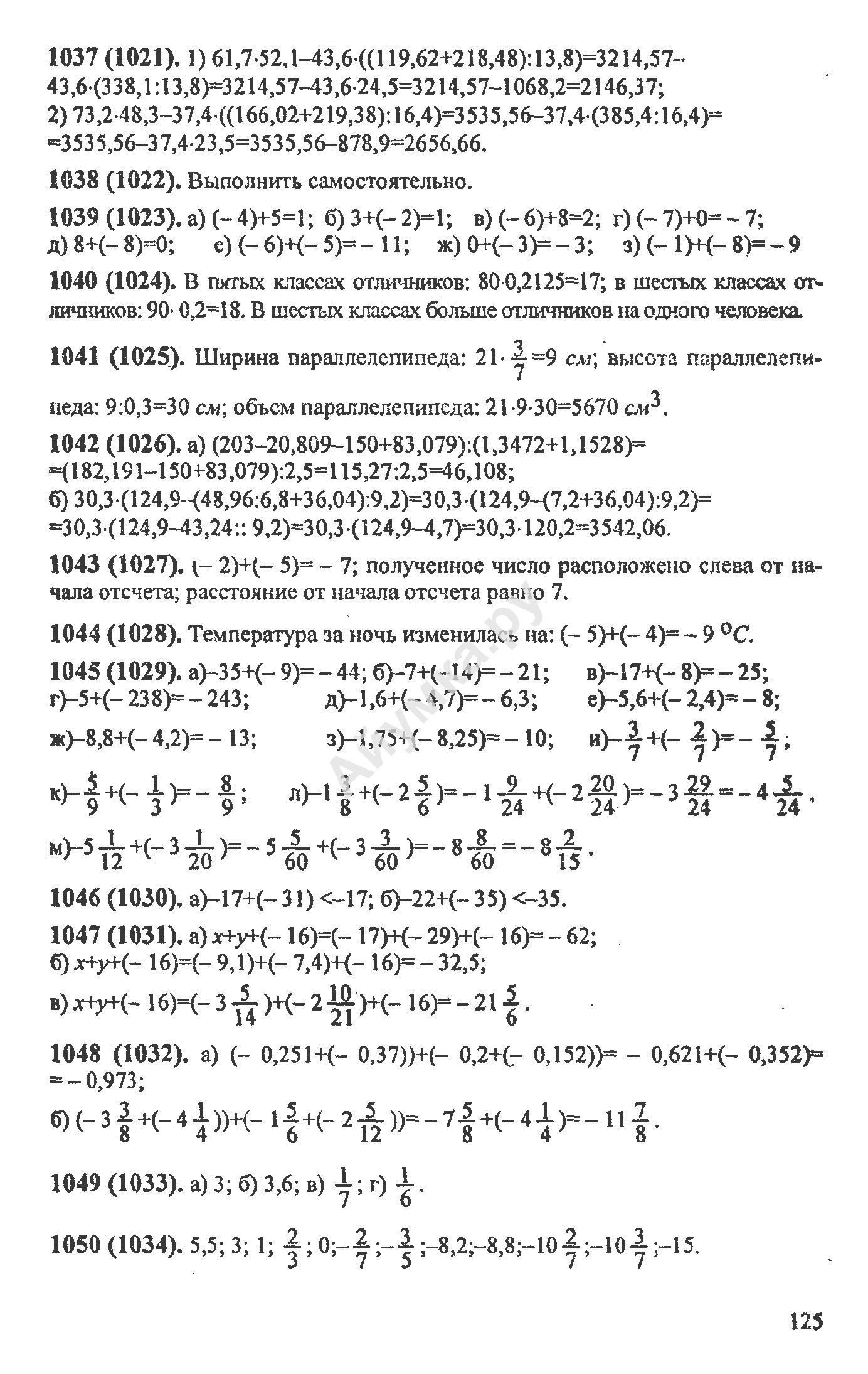 Гдз история древнего мира 6 класс а.и шалагинова