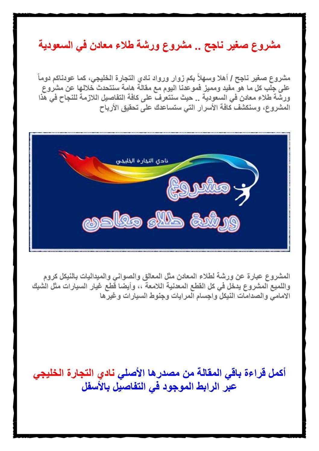 مشروع صغير ناجح مشروع ورشة طلاء معادن في السعودية Microsoft Word Document Words Microsoft Word