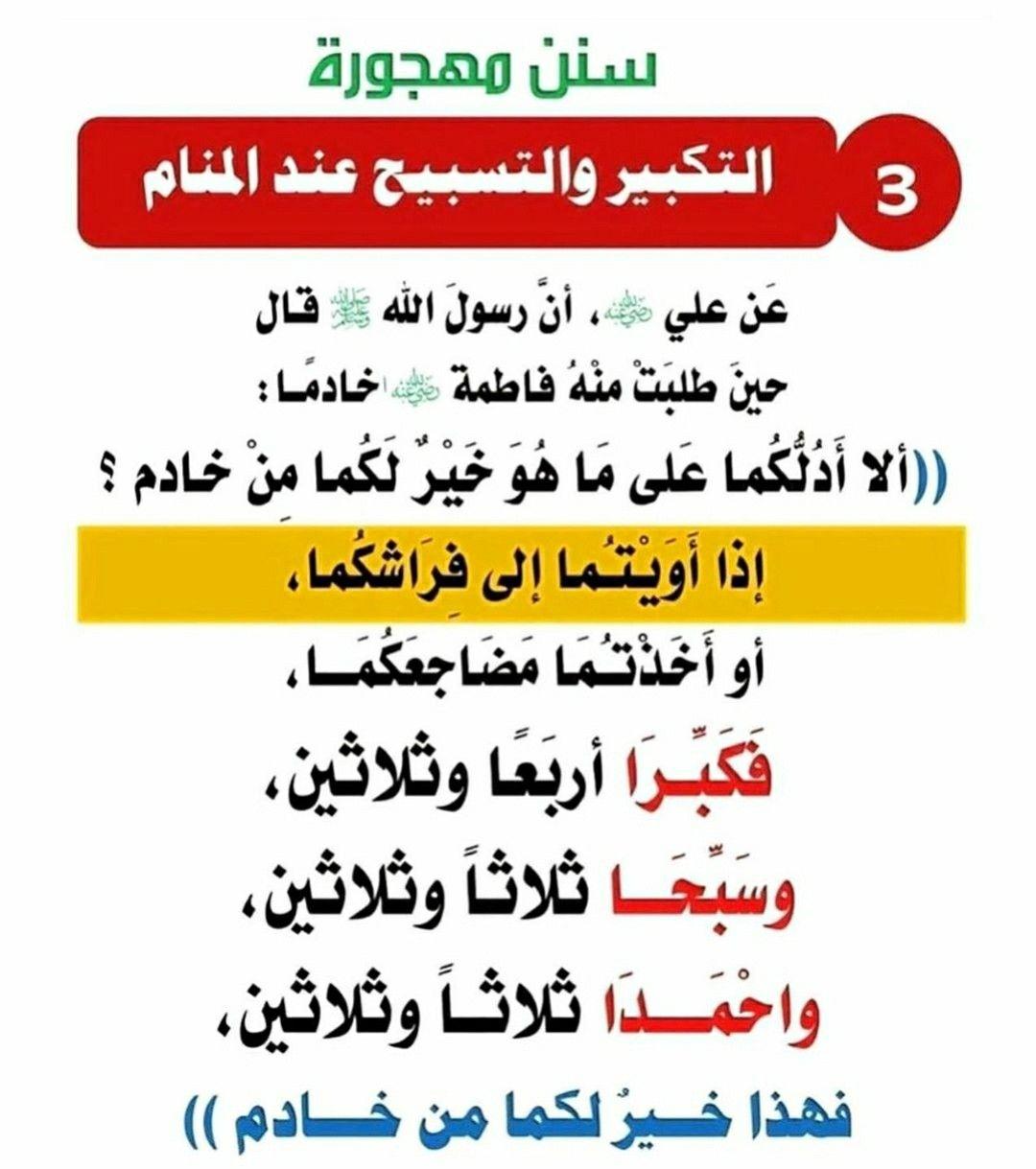 أحاديث الرسول صلى الله عليه وسلم Islam Life Math