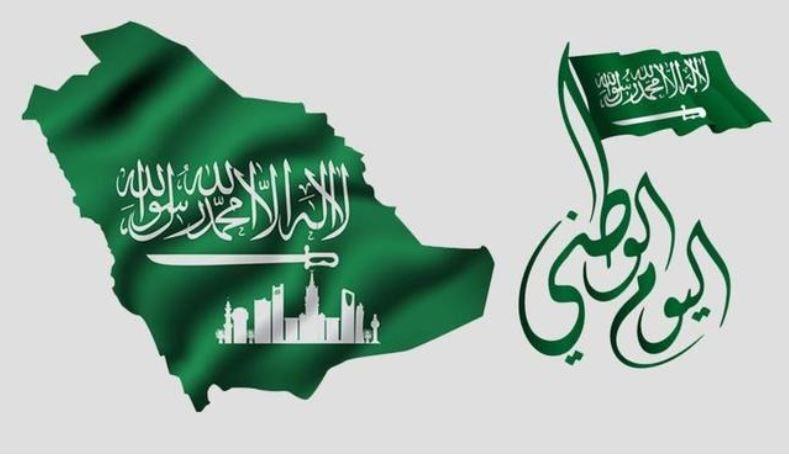 تهنئة بمناسبة اليوم الوطني السعودي 1442 Iphone Wallpaper Quotes Love Holiday Decor Neon Signs