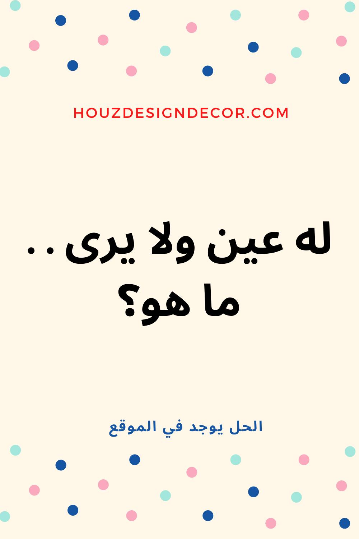 الغاز مع الحل صور Calligraphy Quotes Love Calligraphy Quotes Hard Riddles