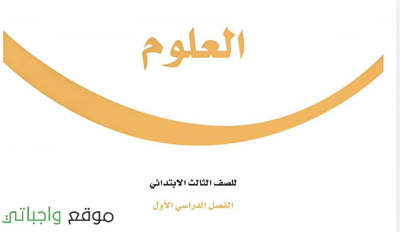 حل كتاب العلوم ثالث ابتدائي الفصل الاول 1442 Tech Company Logos Company Logo Amazon Logo