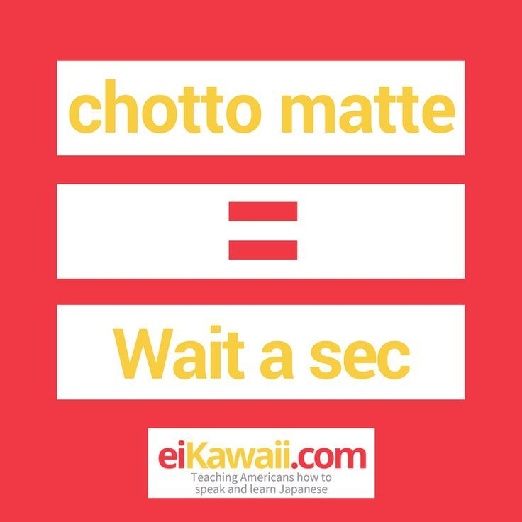 Day 19 of 365 chotto matte wait a sec japanese