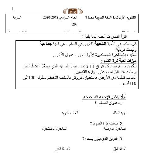 اللغة العربية ورقة عمل ألعاب الكرة لغير الناطقين بها للصف السادس مع الإجابات Math Math Equations