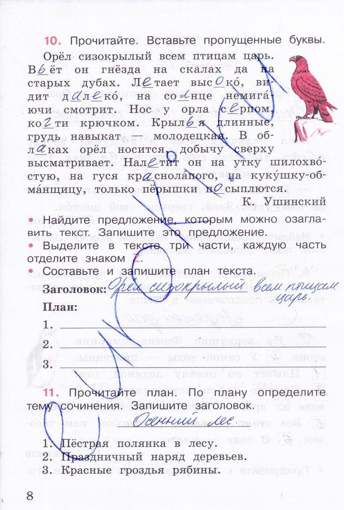2 канакина 2018 ответы языку рабочая гдз русскому часть тетрадь по