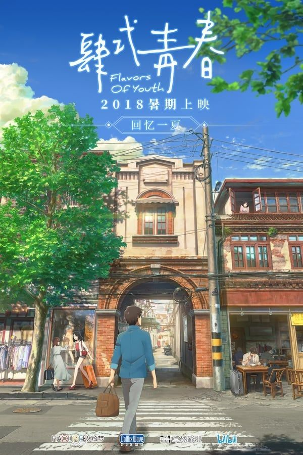 Flavors of Youth movies/shows Streaming movies, 2018