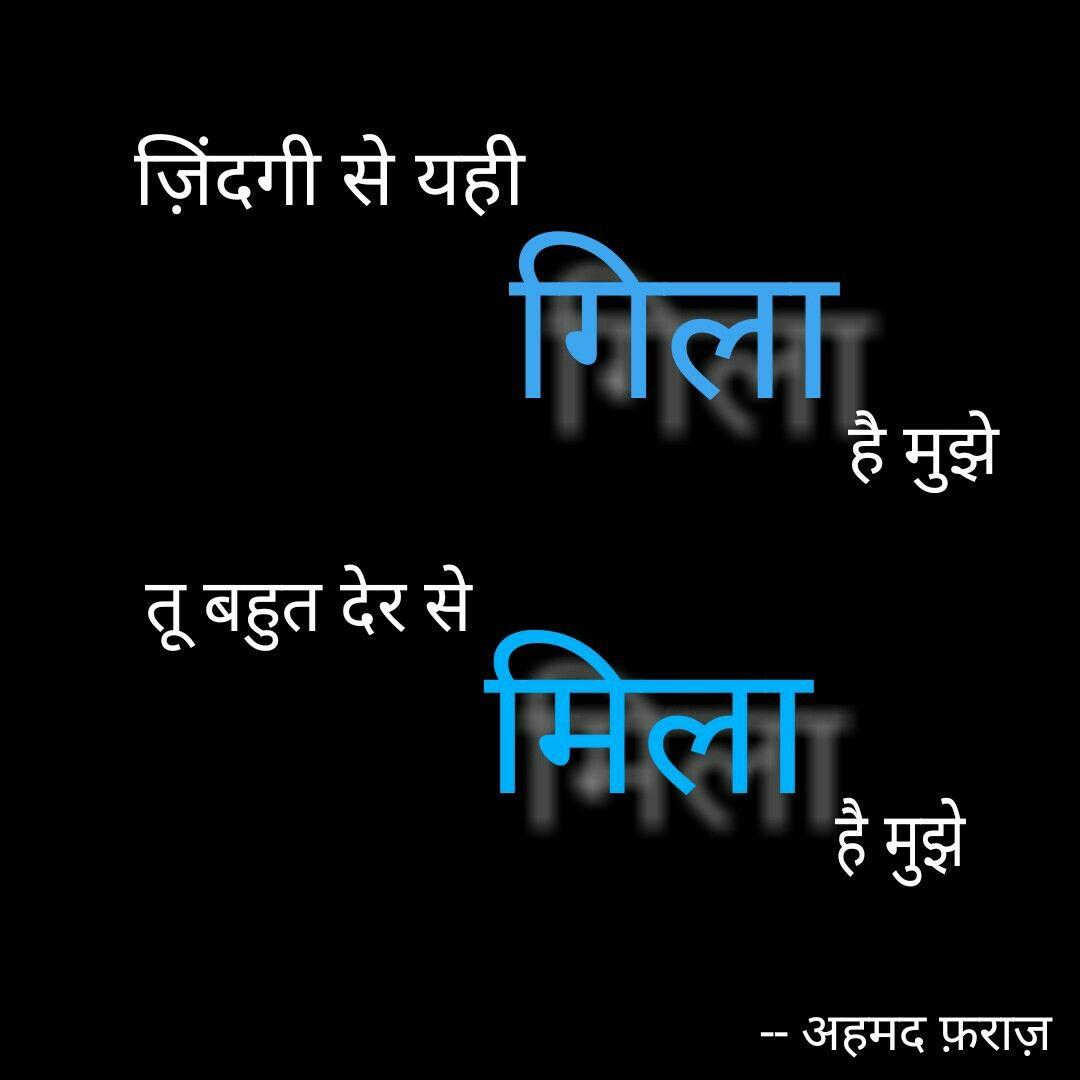 अहमद फराज #ahmadfarz #hindi #quotes #words #Shayri