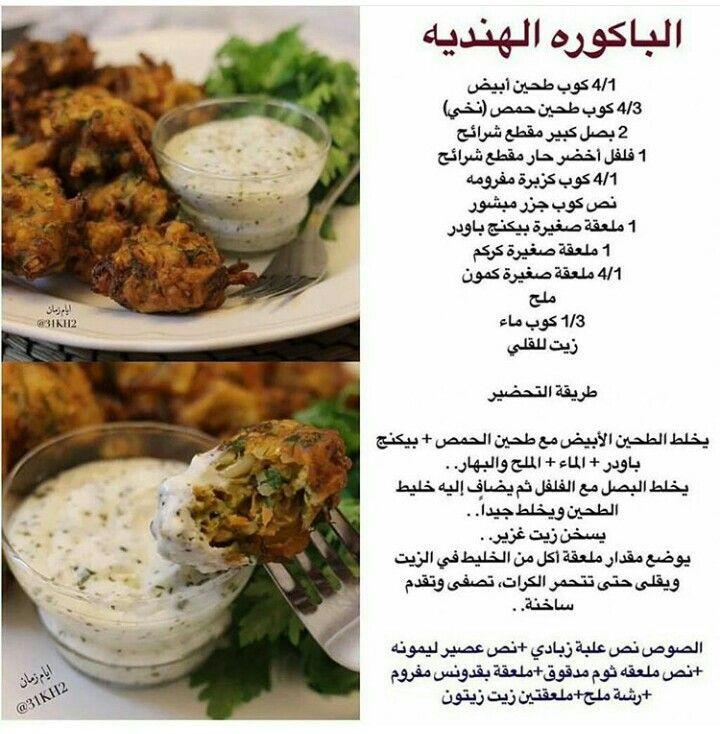 باكوره Indian Food Recipes Tunisian Food Moroccan Food