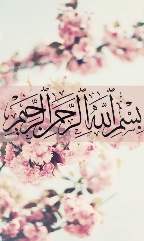 Basmalah In Thuluth Script Islamic Calligraphy Islamic Calligraphy Quran Islamic Art
