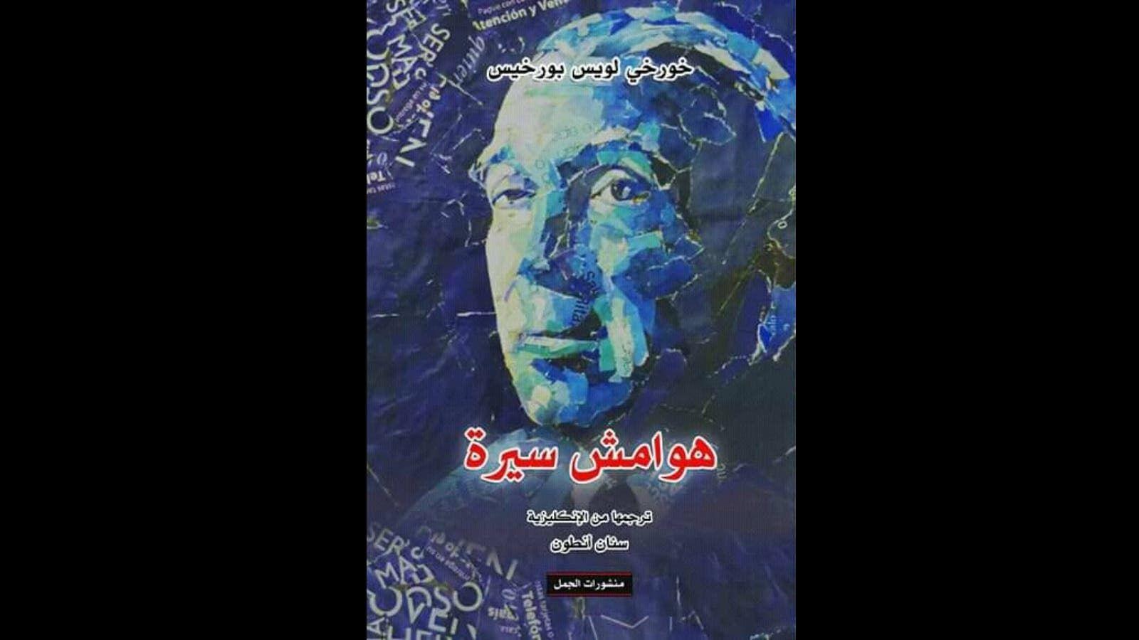صدور الترجمة العربية لكتاب هوامش سيرة لخورخى لويس بورخيس Book Cover Books Cover