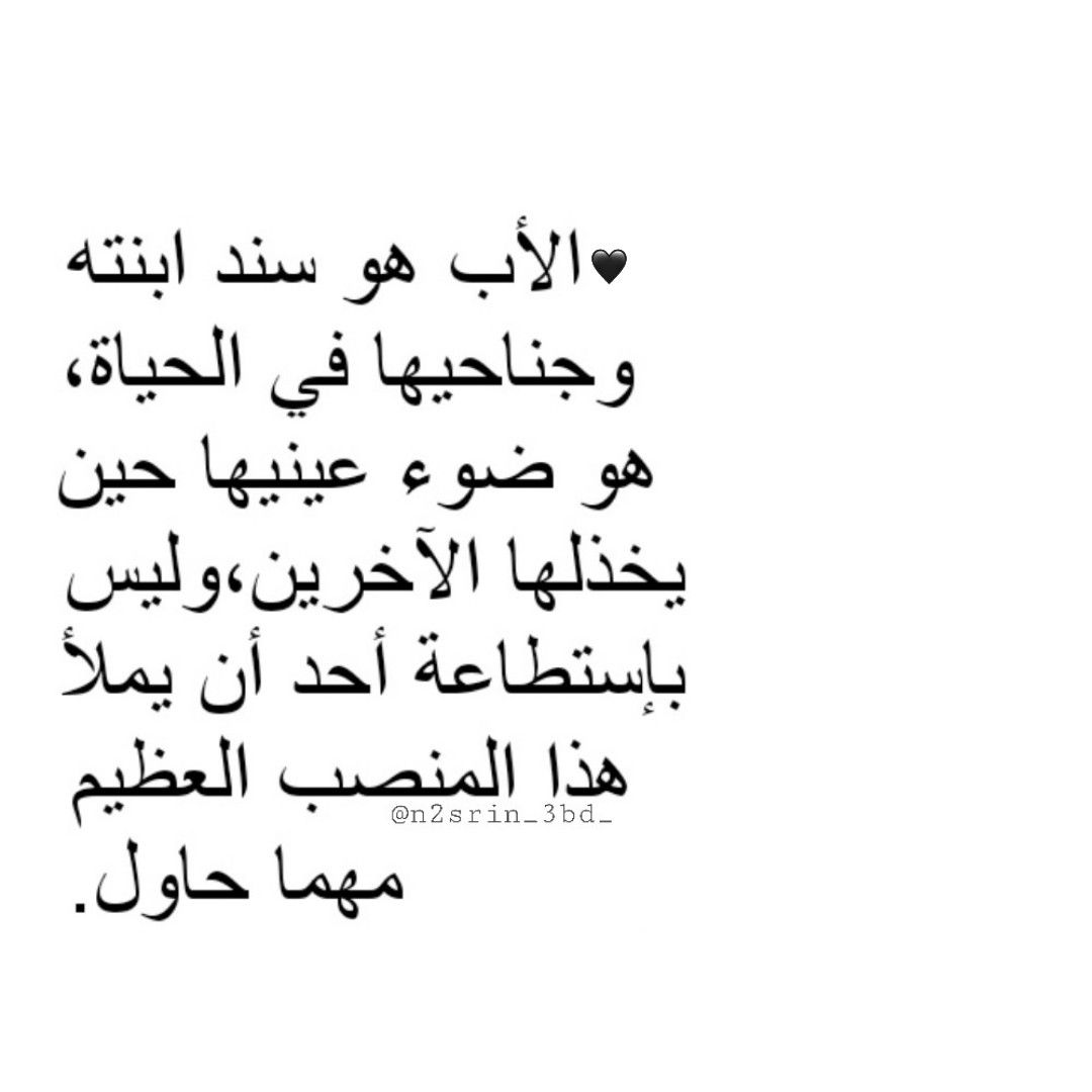 Pin By N2srin 3bd On عربي Love Smile Quotes My Dad Quotes Fact Quotes