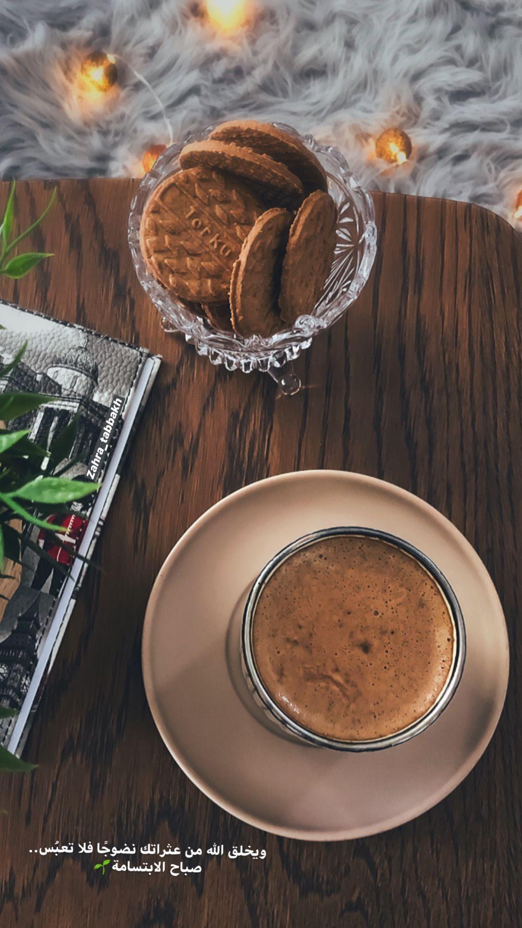 صباح الإبتسامة Positive Morning Quotes Good Morning Cards Morning Quotes