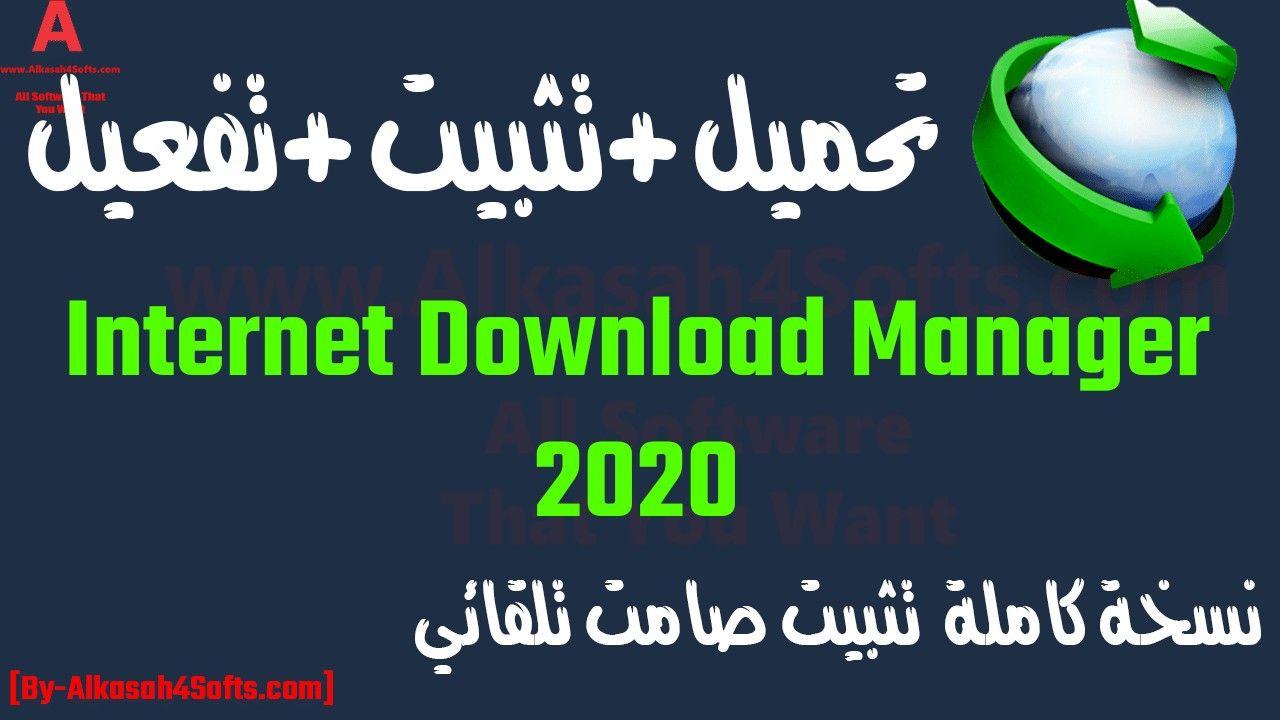 تحميل Internet Download Manager 2020 كامل تفعيل تلقائي بدون كراك Incoming Call Screenshot Incoming Call Management