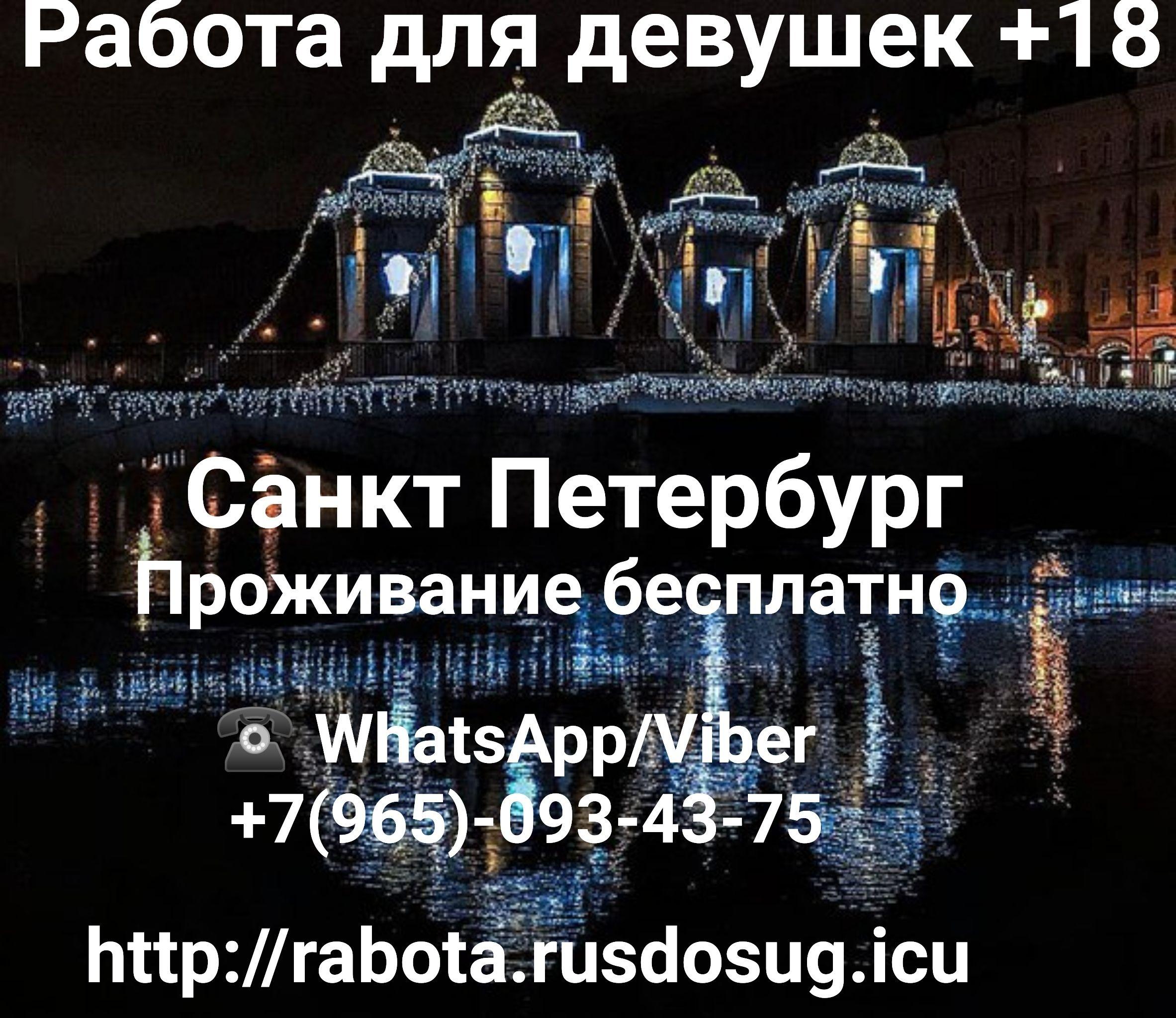 Работа для девушек от 18 спб сергей козлов фотограф
