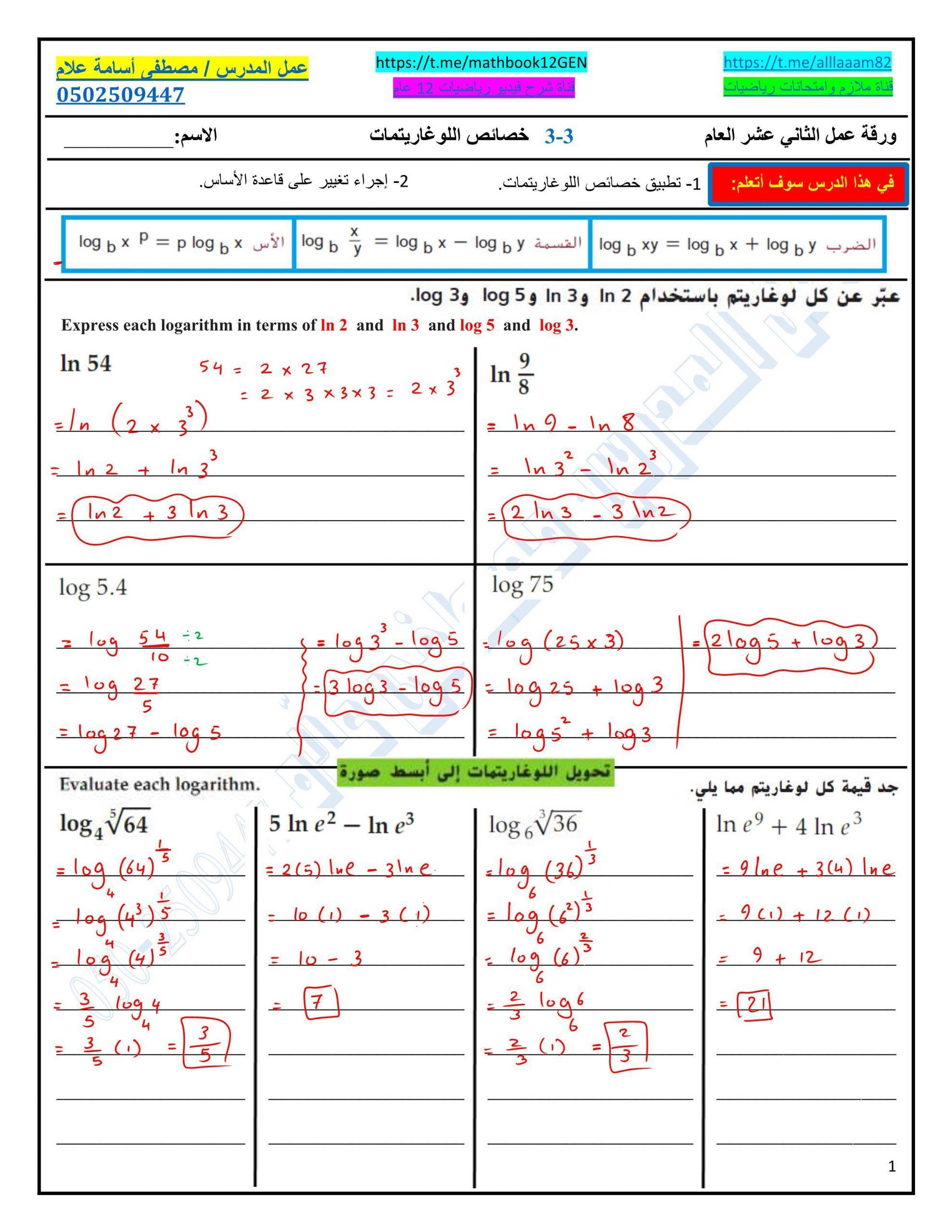 اوراق عمل خصائص اللوغاريتمات للصف الثاني عشر عام مادة الرياضيات المتكاملة Expressions Bullet Journal Sas