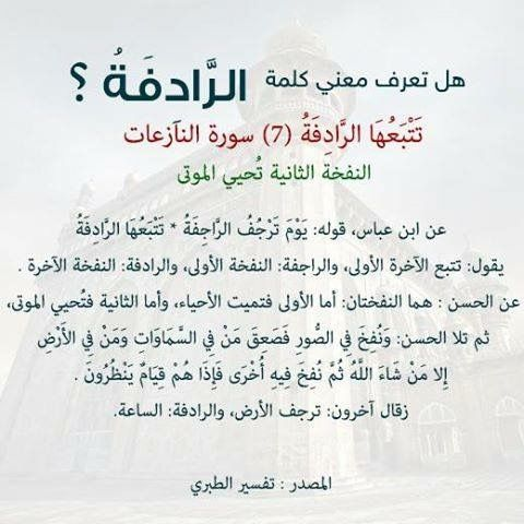 Pin By Khaled Bahnasawy On ٧٩ سورة النازعات Islamic Messages Salaah Loei