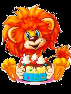 Льву открытка 4 месяца, картинки