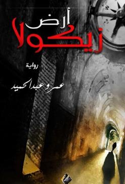 تحميل رواية ارض زيكولا 1 Pdf مجانا Pdf Books Reading Fiction Books Worth Reading Arabic Books