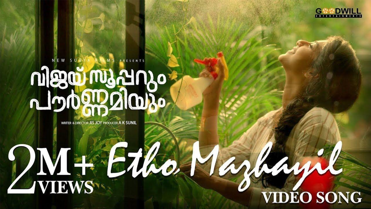 Vijay Superum Pournamiyum Video Song | Etho Mazhayil | Asif Ali | Aishwa...