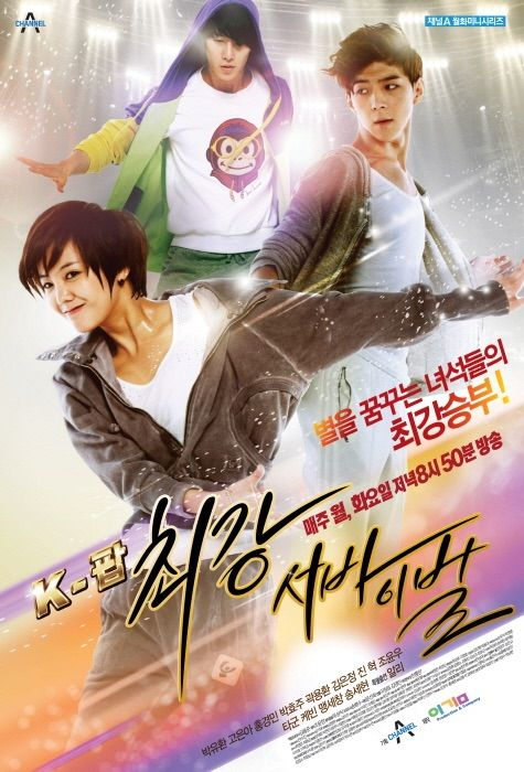 K Pop Extreme Survival Cute Drama But Got Canceled Before They