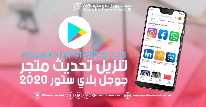 تحديث متجر بلاي 2020 تنزيل Google Play Store 21 1 15 اخر اصدار Google Play Store Google Play Google
