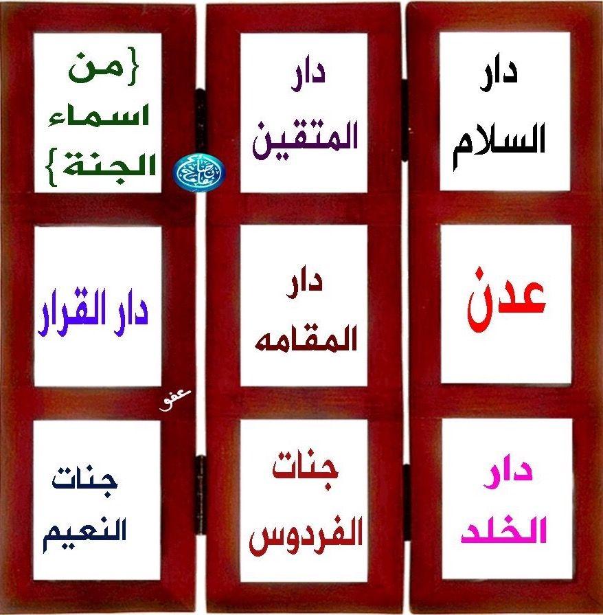 من أسماء الجنة في القران Quran Bible Quran With English Translation Quran Translation