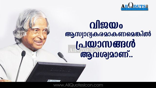Abdul Kalam Malayalam Quotes Images Best Inspiration Life