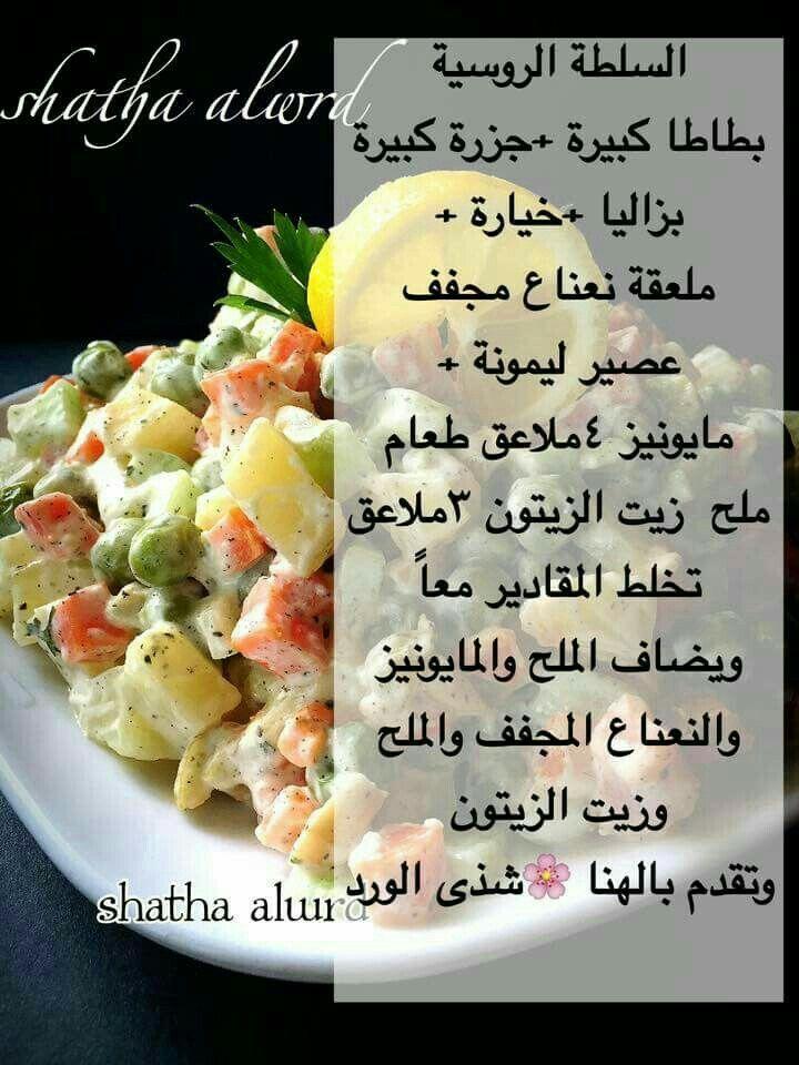 Pin by prs koky on coock pinterest arabic food food and salad algerian food arabian food ramadan recipes arabic recipes funny food middle eastern food food hacks health foods food and drink forumfinder Images