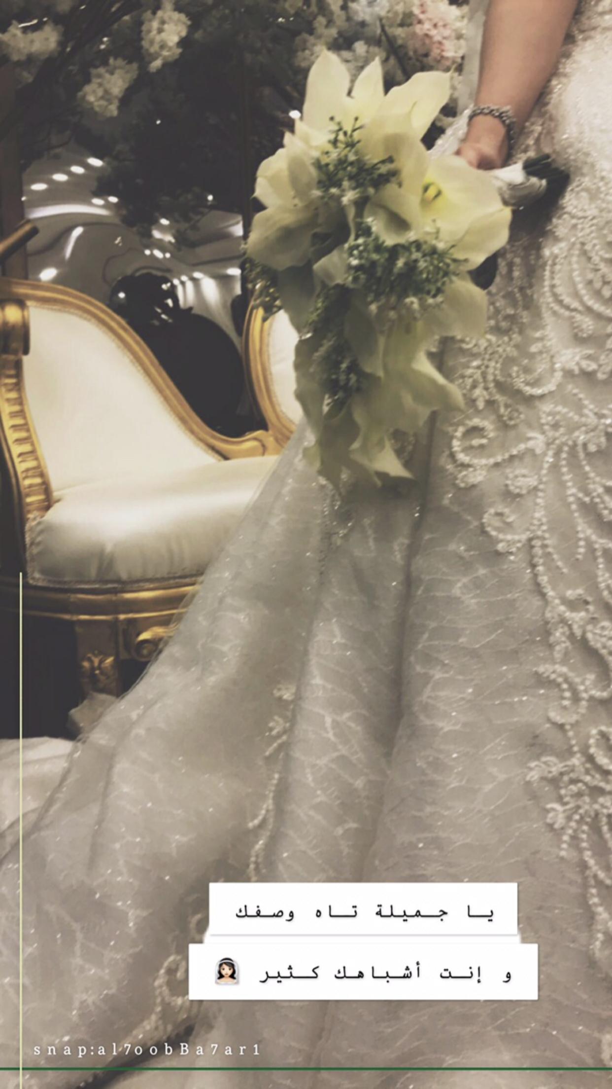 Pin By ورد On تصوير Arabian Wedding Arab Wedding Bride Quotes