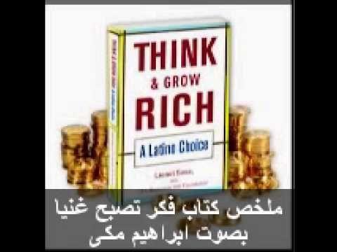 ملخص كتاب فكر تصبح غنيا تلخيص ابراهيم مكى