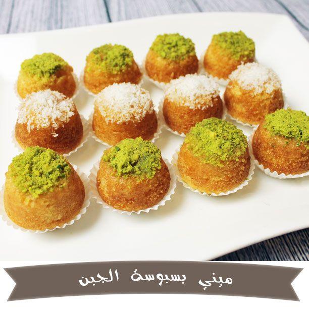 ميني بسبوسة الجبن Cooking Recipes Arabic Sweets Food