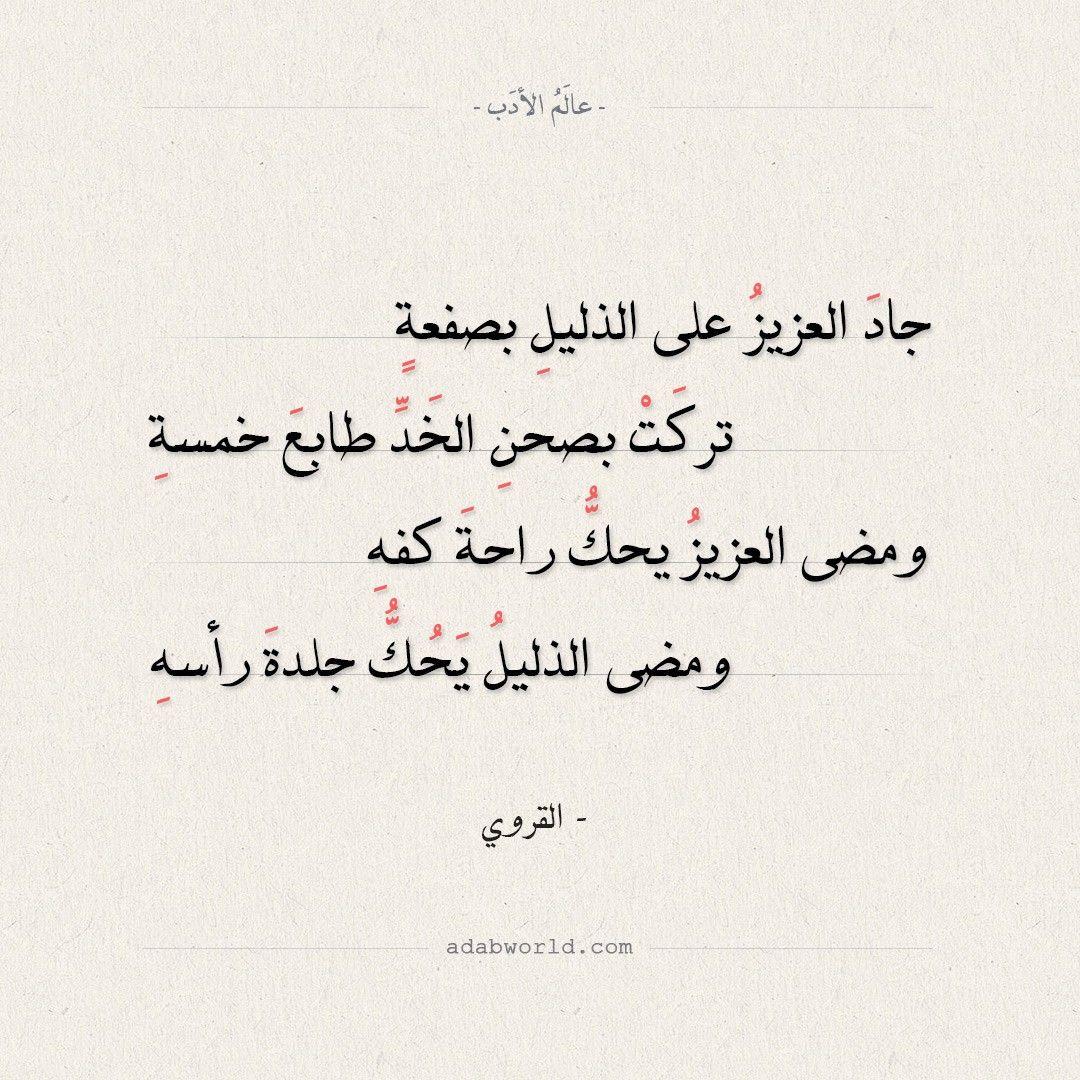 شعر عن الذل والهوان Love Quotes Wallpaper Romantic Words Arabic Poetry