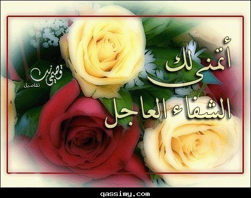 دعاء للمريض دعاء للمريض بالشفاء العاجل بالصور بطاقات دعاء للمريض مع الصور Rose Islamic Art Flowers