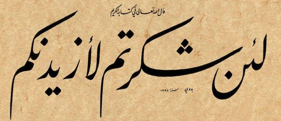 لئن شكرتم لازيدنكم Islamic Calligraphy Arabic Calligraphy Arabic Art