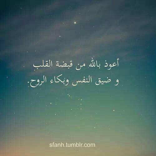 اعوذ بالله من قبضه القلب و ضيق النفس و بكاء الروح Quran Quotes Love Quran Quotes Quran Verses