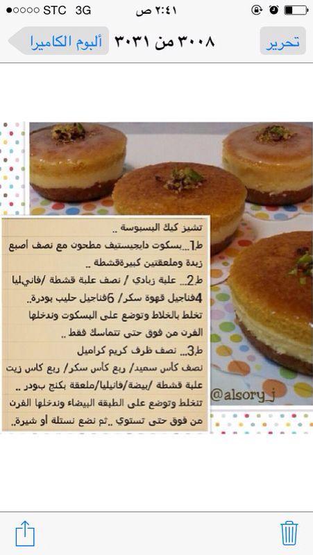 تشيز كيك البسبوسه Ramadan Recipes Arabic Sweets Recipes