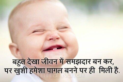 Samajdar Hindi Quotes Baby Parenting Baby Momma