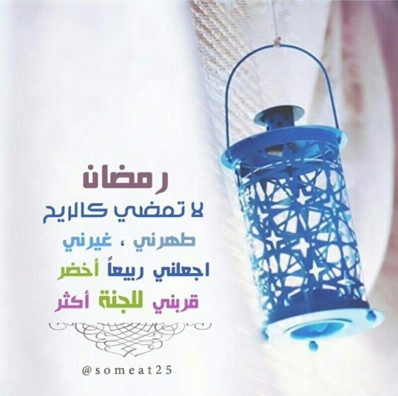 رمضان ﻻتمض كالريح Ramadan Kareem Ramadan Flower Stationary