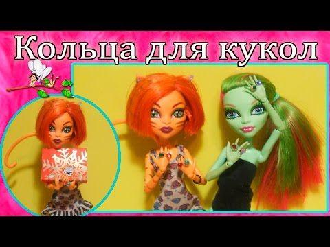 Как сделать КОЛЬЦА ДЛЯ КУКОЛ и ОРГАНАЙЗЕР для их хранения / How to make a ring for dolls - YouTube