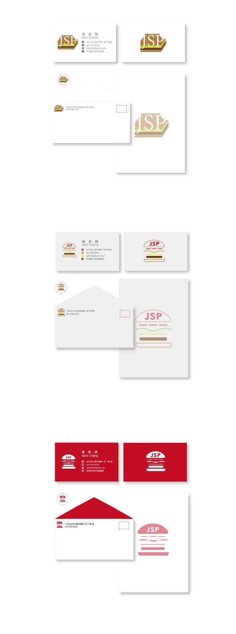 呷尚寶名片、信封、信紙三種提案設計練習