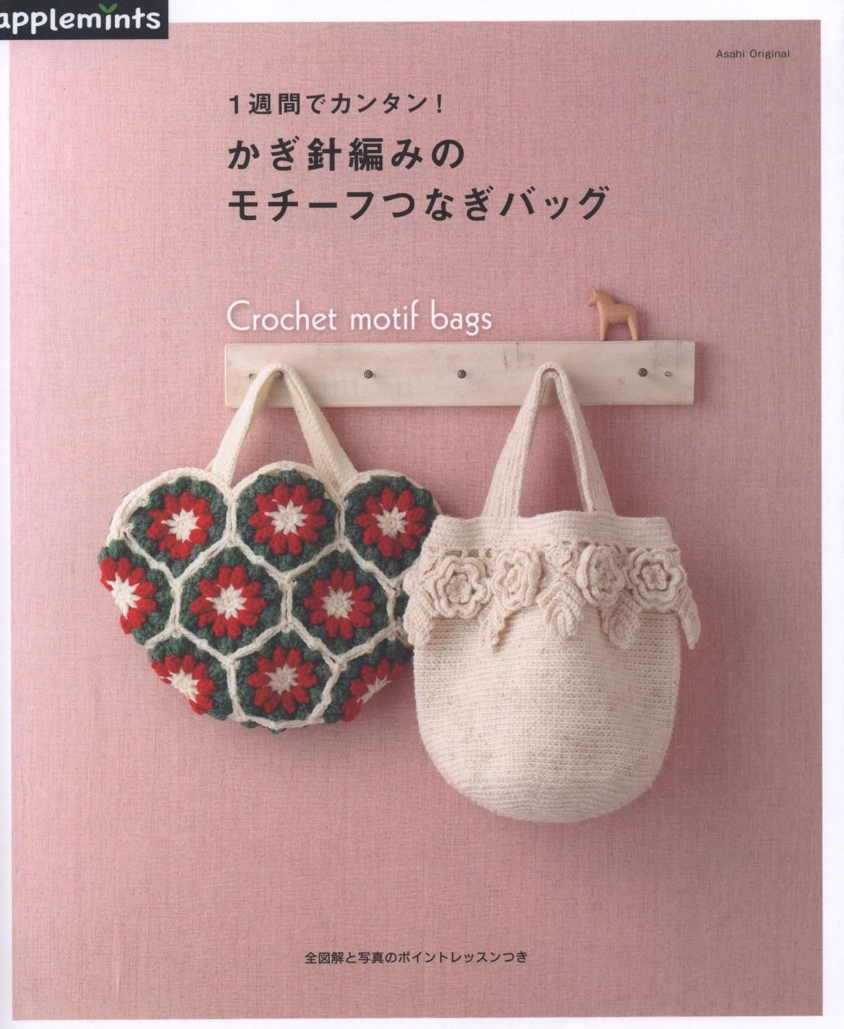 ISSUU - Crochet bags by vlinderieke.. Lots of crochet bags to crochet with diagrams..most are made with motifs and that means you only have to figure out one diagram--which is easy!..FREE BOOK!!