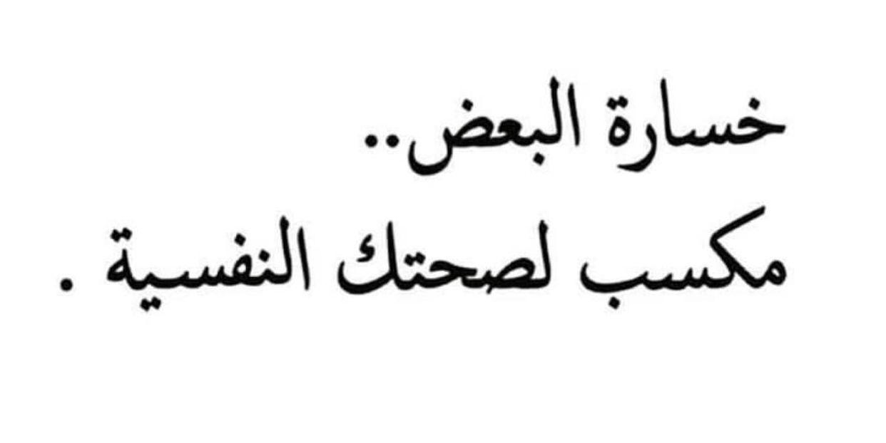 Pin By Dina On فضفضة قلب Quotes Inspration Beauty