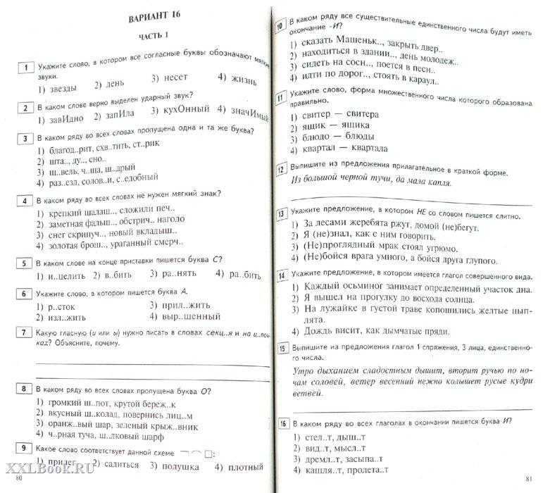 Мониторинг по математике для 6 класса
